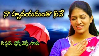 Naa Hrudayamantha / Latest New song/ Blessie Wesly garu నా హృదయమంతా నీవే.john wesly.YHT