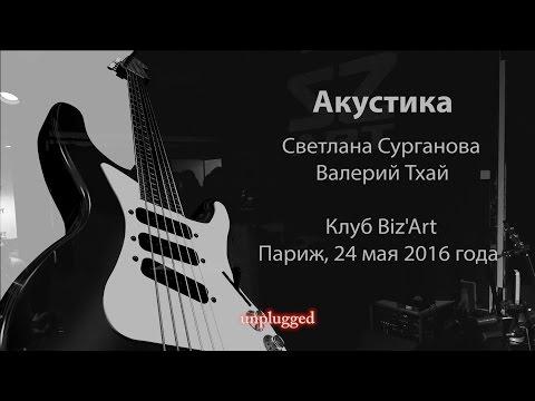Сурганова и Оркестр - Парижская акустика (Live)