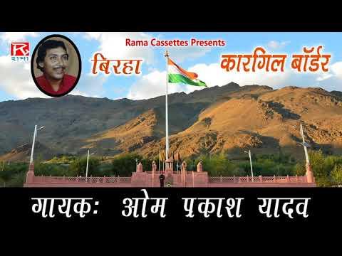 Cargill bordar om prakash Bhojpuri Purvanchali Birha Cargil Bordar Sung By Om Prakash Yadav,