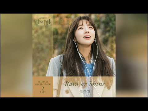 일레인(elaine)-rain-or-shine-/-반의반-ost-part-2