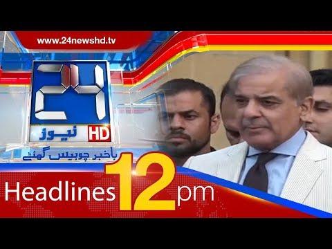 News Headlines | 12:00 PM | 22 April 2018 | 24 News HD