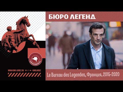 Сериал бюро легенд 1 сезон смотреть онлайн на русском языке