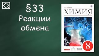 "Габриелян О. С. 8 класс §33 ""Реакции обмена""."