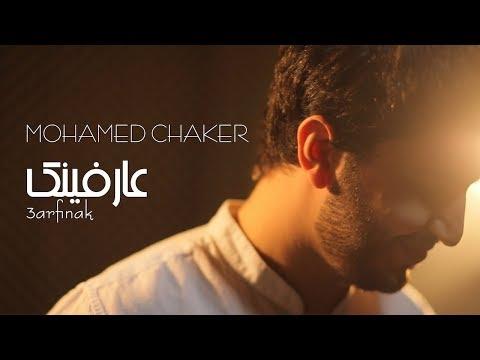 Mohamed Chaker - 3arfinak (Official Music Video) |   -