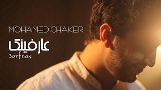 Mohamed Chaker - 3arfinak (Official Music Video) | محمد شاكر - عارفينك