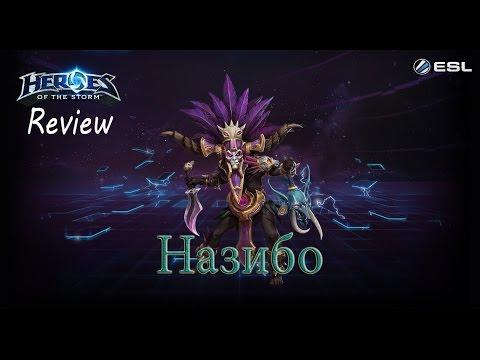 видео: heroes of the storm: Обзор-гайд (79 выпуск) - Назибо