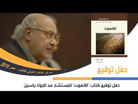 حفل توقيع كتاب -اللاهوت- للمستشار عبد الجواد ياسين - معرض القاهرة الدولي للكتاب 2019  - نشر قبل 2 ساعة