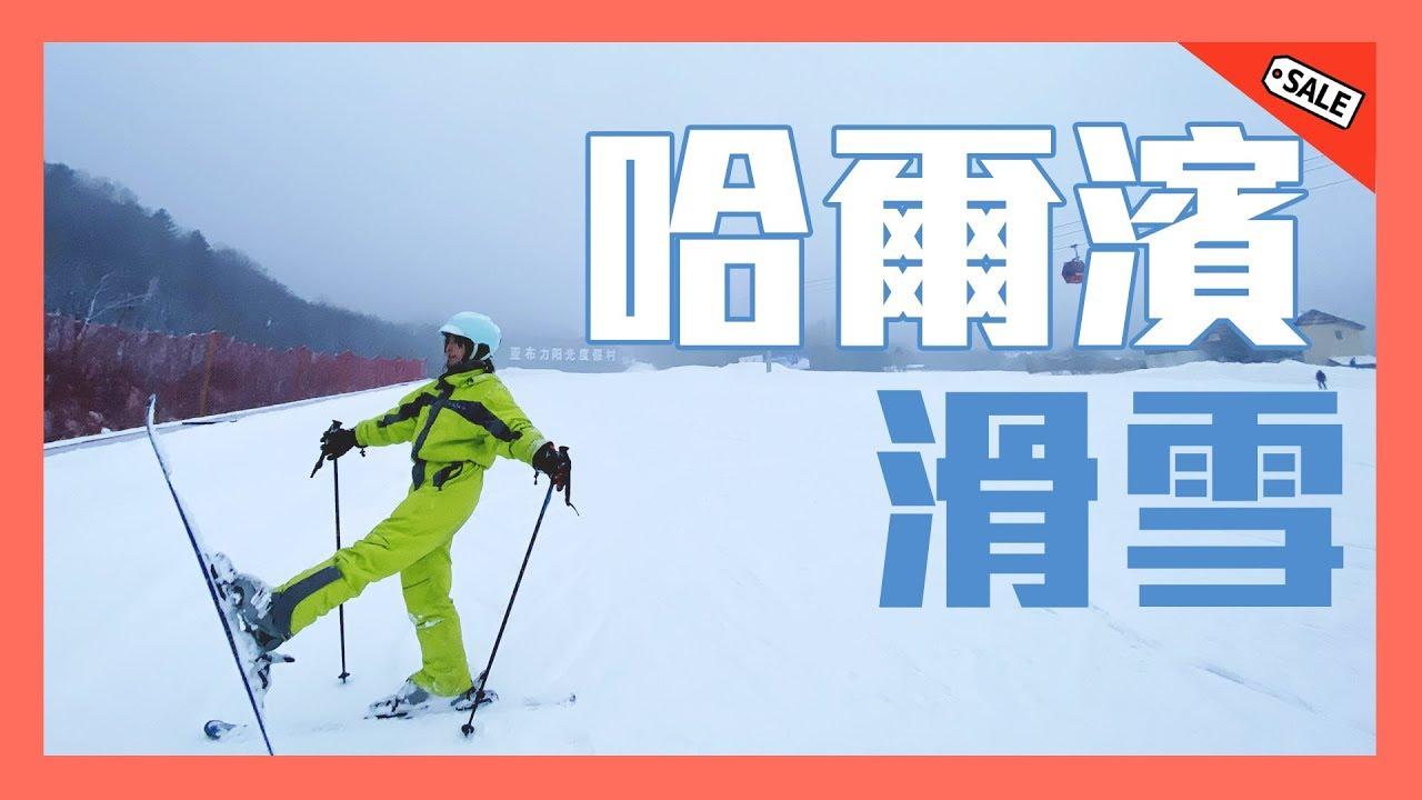 #第二次滑雪就上手 全亞洲CP值最高的滑雪場就在這裡✌️✌️✌️