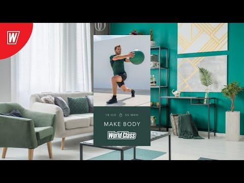 MAKE BODY с Натальей Смирновой   20 мая 2020   Онлайн-тренировки World Class