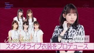 アンジュルムのおしゃれ番長 勝田里奈がJuice=Juiceをコーディネート 協...