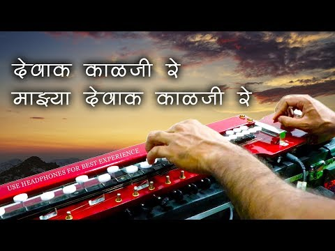 देवाक काळजी रे (Devak Kalji re) Banjo Cover | (रेडू ) Redu  | Marathi instrumental by Music retouch