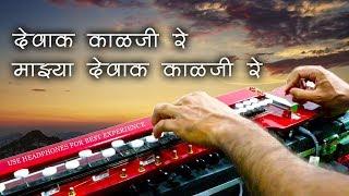 देवाक काळजी रे (Devak Kalji re) Banjo Cover | (रेडू ) Redu  | Marathi instrumental by Music retouch
