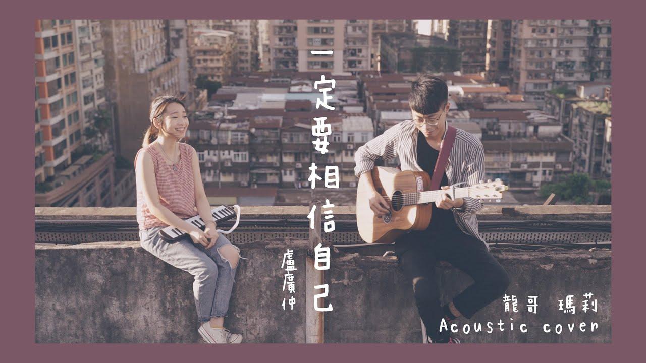 龍哥音樂臺  一定要相信自己 - 盧廣仲  acoustic cover by 龍哥 & Mary - YouTube