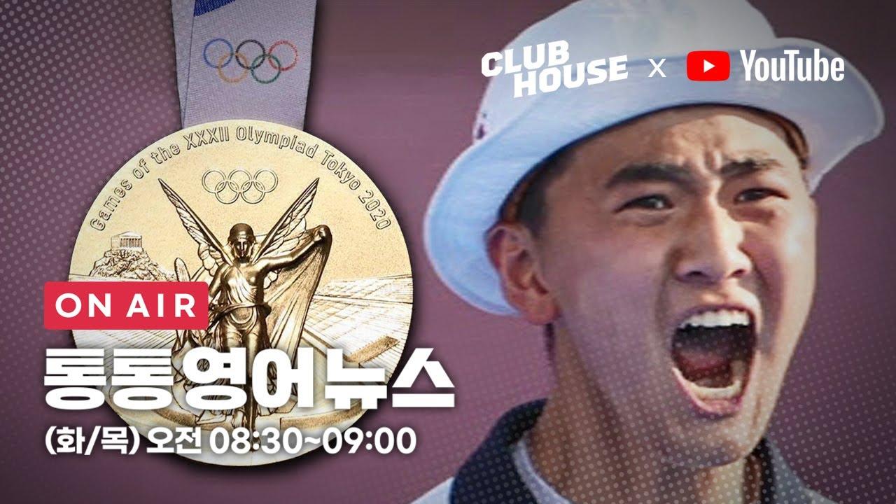올림픽 금메달은 값이 얼마나 나갈까? & 필립 모리스가 담배를 안 판다고?