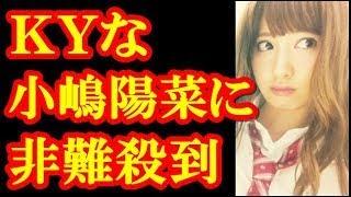 チャンネル登録是非お願いします♪ ⇒ 小嶋陽菜とおぎやはぎ小木博明が大 ...