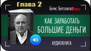Борис Березовский Как заработать большие деньги Глава 4
