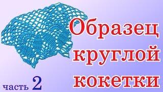 Топ Туника Безрукавка Образец кокетки 2 часть