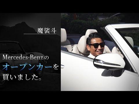 日本一メルセデスベンツを売った男から、車を買いました。