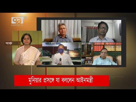 মুনিয়ার প্রসঙ্গে যা বললেন আইনমন্ত্রী   Ekattor Journal   Ekattor TV