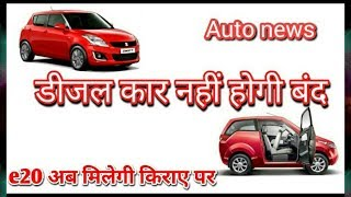 Auto news - Diesel cars not ban and Mahindra e2o car on rent