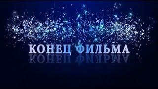 ФУТАЖИ  КОНЕЦ ФИЛЬМА сборник