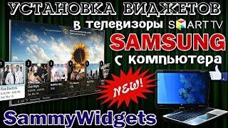 Как ПРАВИЛЬНО установить ВИДЖЕТЫ на ТВ SAMSUNG с КОМПЬЮТЕРА - SammyWidgets !