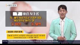 '우리말겨루기' 시청자퀴즈, 'OO 바람 사초롱' 아침VS새벽 (3)