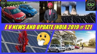E V NEWS AND UPDATE INDIA 2019/mahindra electric car update/solar and wind power project update.