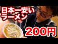【西成】200円の格安ラーメン見つけたよ【大阪ラーメン】