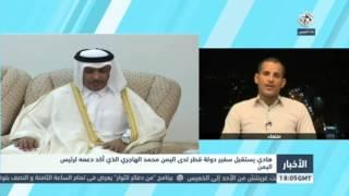 تقرير | مراسل العربي: تعاون عسكري كبير بين إيران والحوثيين