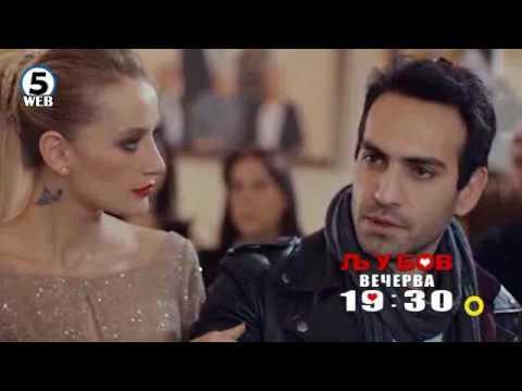ЉУБОВ - нова серија на Канал 5 - вечерва во 19:30