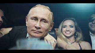 Download Владимир Путин — Азино 777 / [клип-версия] Mp3 and Videos