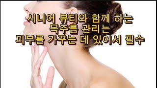 [시니어뷰티] 목주름 관리는 피부를 가꾸는데 있어서 필…