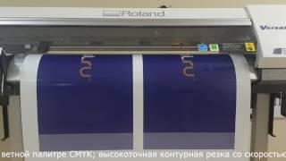 Широкоформатная печать - Срочная полиграфическая печать(, 2014-03-25T08:42:37.000Z)