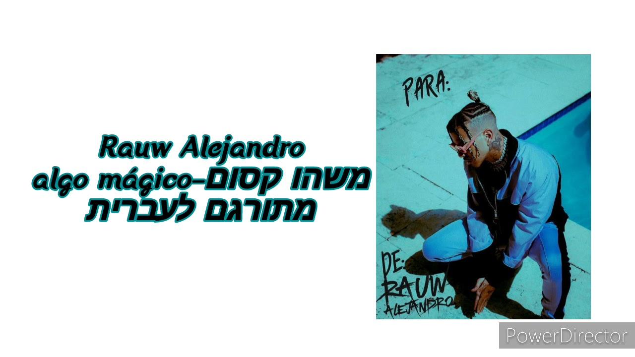 Rauw Alejandro-Algo Mágico  מתורגם לעברית