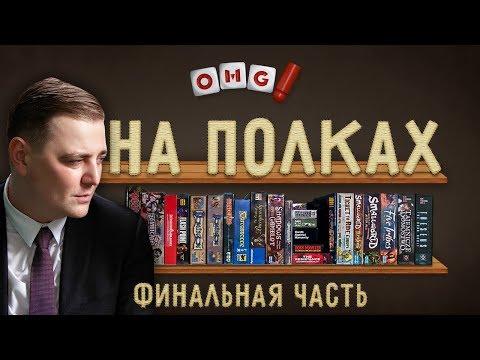 OMGames НА ПОЛКАХ — Дэн показывает свою коллекцию игр / часть 3