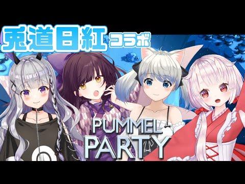 【Pummel Party】友情破壊ゲーム?!完全初見ではちゃめちゃコラボ【 兎道日紅 / うじにこ 】