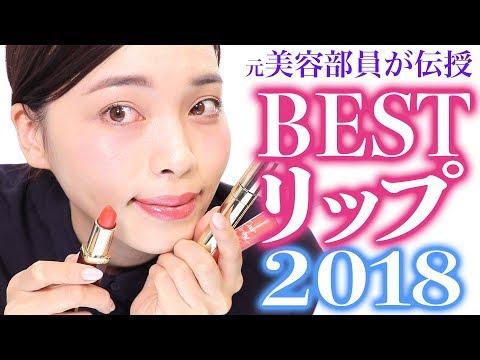 【2018ベストコスメ!リップ編】