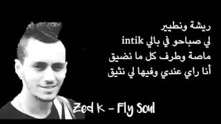 ZED-K (Fly Soul) Son Official اغنية الاخيرة في حياته/ افضل و اجمل اغنية 2015