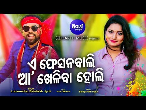 Holi Special Song - E Fesan Bali Aa Kheliba Holi |  Bishakh Jyoti, Lopamudra Dash | Sidharth Music