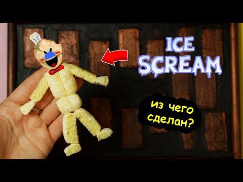 ЗЛОЙ МОРОЖЕНЩИК из игры Ice Scream / Рузик