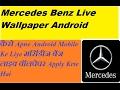 Gambar cover Mercedes Benz Car Wallpapers - Mercedes Benz Photography - Mercedes Benz App Android - Android Phone