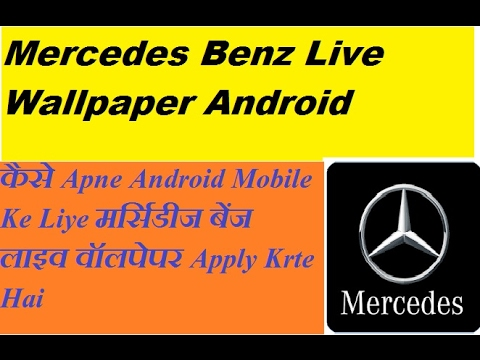 Mercedes Benz Live Wallpaper Android Youtube
