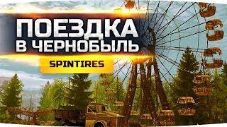 ПОЕЗДКА В ЧЕРНОБЫЛЬ В ЗОНУ ПОРАЖЕНИЯ ● SpinTires ● DLC Chernobyl [НА РУЛЕ]
