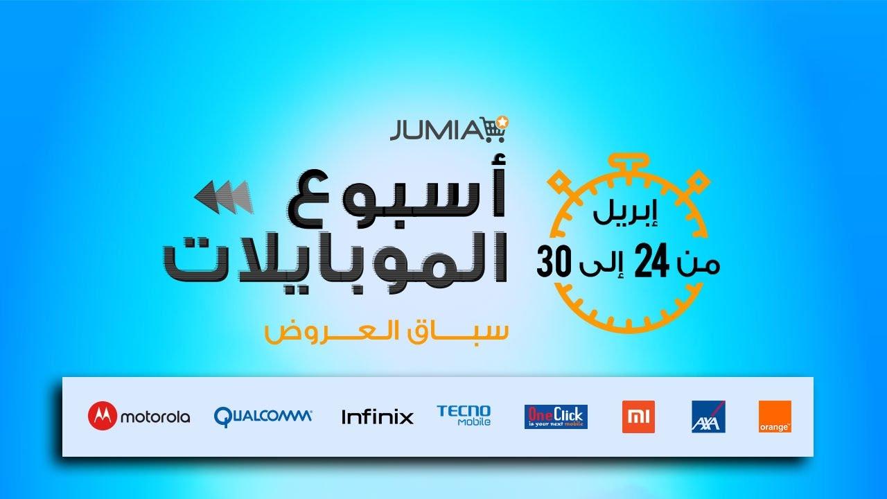 b02352304 انطلاق اسبوع الموبايلات من جوميا jumia | الجوالات