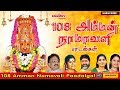 108 Amman Namavali Padalgal | Amman Songs | Tamil Devotional Songs | Bhakti Maalai Mp3