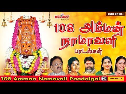 108 Amman Namavali Padalgal  Amman Songs  Tamil Devotional Songs  Bhakti Maalai