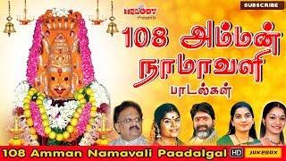 108 Amman Namavali Padalgal | Amman Songs | Tamil Devotional Songs | Bhakti Maalai