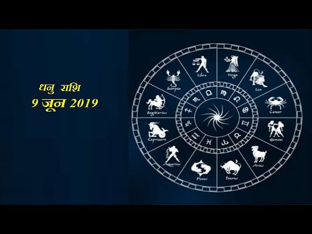 धनु राशिफल 9 जून 2019: आज का राशिफल, Aaj Ka Rashifal 9 June