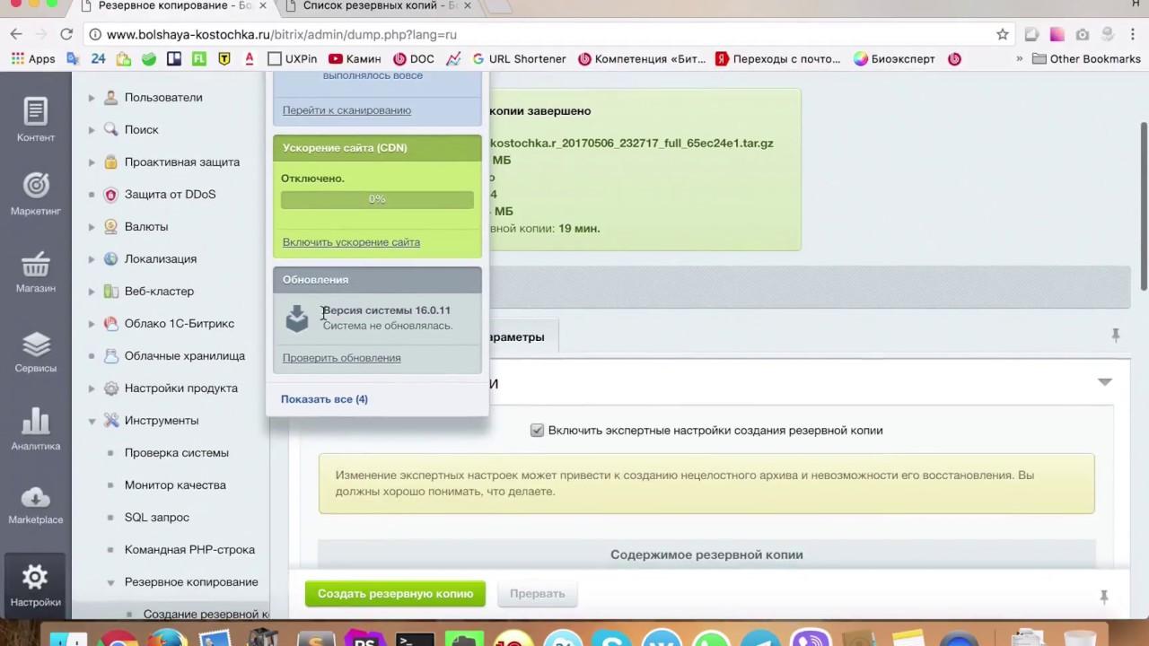 Битрикс cdn обновить настроить телефон битрикс24